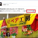スポットの編集を提案(Facebook小ネタ)