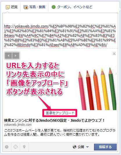 FbページのURL画像をアップロード01